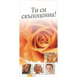 Bulgaars, Traktaat, Je bent waardevol!