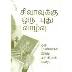 Tamil, Traktaat, Een nieuw leven voor Shiva