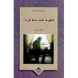 Farsi/Perzisch, Boek, Als je bidt, Robert Ashcroft