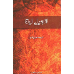 Evangelie, Farsi/Perzisch