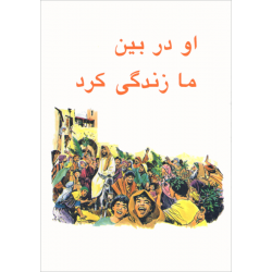 Hij leefde onder ons, Farsi/Perzisch