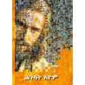 Tigrinya, Brochure, Gelukkig is ..., Petra Schaadt