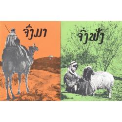Evangelisatieboekje, Laotiaans