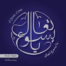 Arabisch, CD, O Jesus Come, Boulos Aqleh