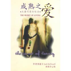 Chinees (modern), Het geheim van liefhebben, Josh McDowell