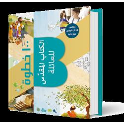 Arabisch, Kinderbijbel, Samenleesbijbel 100 stappen