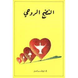 Arabisch, Boek, Geestelijke volwassenheid, J. Oswald Sanders