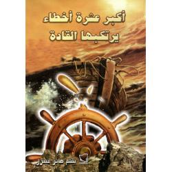 Arabisch, Boek, De top tien fouten die leiders maken, Hans Finzel