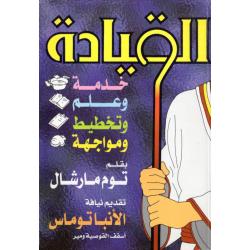 Arabisch, Boek, Leiderschap begrijpen, Tom Marshall