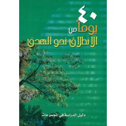 Arabisch, Bijbelstudie, 40  doelgerichte dagen, Rick Warren