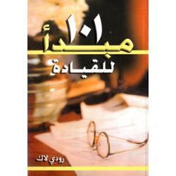 Arabisch, Boek, 101 Leiderschaps principes, Rudi Lack