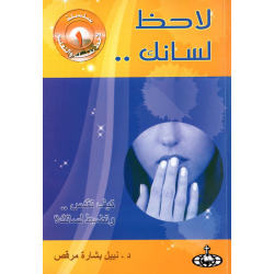 Arabisch, Boek, Let op je tong, Dr. Nabil Bishara Dance