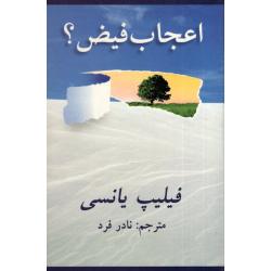 Farsi/Perzisch, Genade - wat een wonder! Philip Yancy