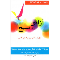 Farsi/Perzisch, Bijbelcursus, Vrijheid in Christus, Dr. Neil T. Anderson