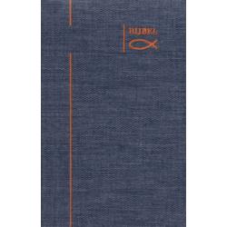 Nederlands, Bijbel, NBG '51, Klein formaat, Jeans