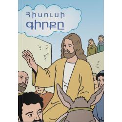Armeens, Kinderbijbel, Het verhaal van Jezus