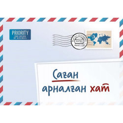 Kazachstaans, Brochure, Een brief voor jou!