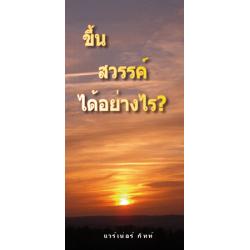 Thai, Traktaat, Hoe kom ik in de hemel?, Werner Gitt