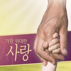 Koreaans, Traktaat, De allergrootste liefde