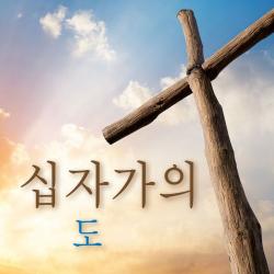 Koreaans, Traktaatboekje, Wat het kruis ons vertelt