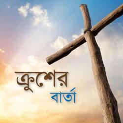 Bengaals, Traktaat, Wat het kruis ons vertelt