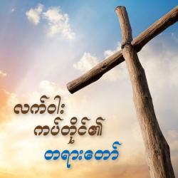 Birmaans, Traktaat, Wat het kruis ons vertelt