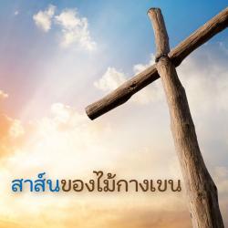 Thai, Traktaat, Wat het kruis ons vertelt