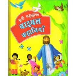 Hindi, Kinderbijbel, Mijn dierbare Bijbelverhalen, Dawn Mueller