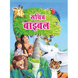 Hindi, Kinderbijbel, De Bijbel met platen, Charlotte Thoroe