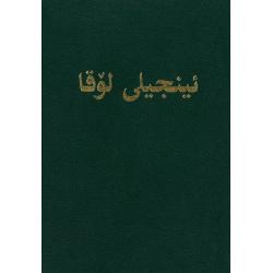 Koerdisch-Sorani, Evangelie naar Lukas