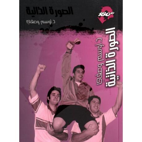Arabisch, Boek, Zelf beeld, Dr. Awsam Wasfi