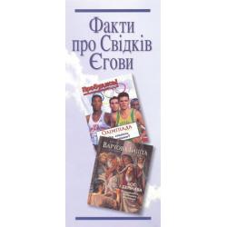 Tractaat over Jehova getuigen, Oekraïens