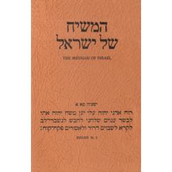 Marathi, De Messias van Israël