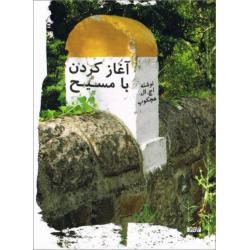 Farsi/Perzisch, Boek, Brieven aan jonge mensen, H.L. Heijkoop