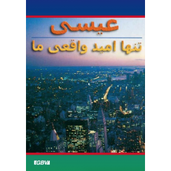 Farsi/Perzisch, Brochure, Jezus - onze enige hoop, M. Paul