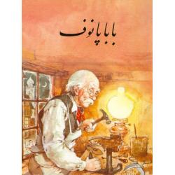 Dari, Kinderboek, Vader Martin, Tolstoy