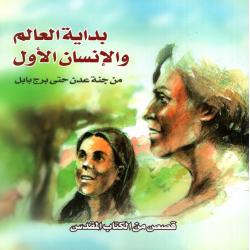 Arabisch, Kinderbijbelboek, OT Deel 1 - De eerste mensen, C.J. Meeuse
