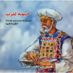 Arabisch, Kinderbijbelboek, OT Deel 8 - Een tent voor de Heere, C.J. Meeuse