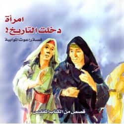 Arabisch, Kinderbijbelboek, OT Deel 13 - Een vrouw uit Moab, C.J. Meeuse