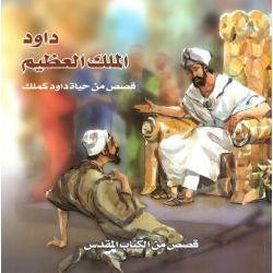Arabisch, Kinderbijbelboek, OT Deel 16 - David is koning, C.J. Meeuse