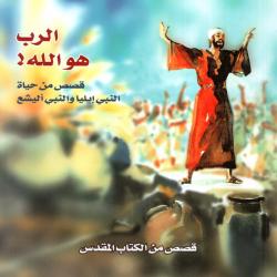 Arabisch, Kinderbijbelboek, OT Deel 19 - De Heere is God! C.J. Meeuse