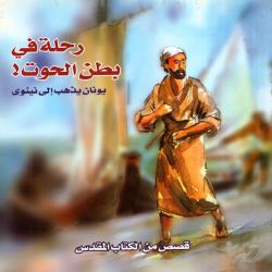 Arabisch, Kinderbijbelboek, OT Deel 20 - Jona moet naar Ninevé, C.J. Meeuse