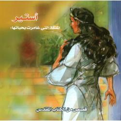 Arabisch, Kinderbijbelboek, OT Deel 23 - Koningin Esther, C.J. Meeuse