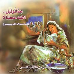 Arabisch, Kinderbijbelboek, NT Deel 1 - Een Kind is ons geboren, C.J. Meeuse