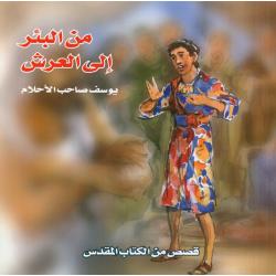 Arabisch, Kinderbijbelboek, OT Deel 4 - Wonderlijke dromen, C.J. Meeuse