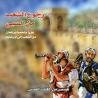 Arabisch, Kinderbijbelboek, OT Deel 24 - Terug naar Jeruzalem, C.J. Meeuse