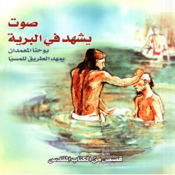 Arabisch, Kinderbijbelboek, NT Deel 2 - Een stem die roept in de woestijn, C.J. Meeuse
