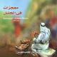 Arabisch, Kinderbijbelboek, NT Deel 4 - Wonderen in Galilea, C.J. Meeuse