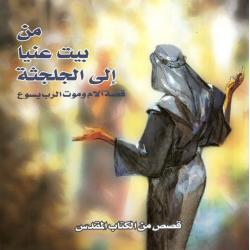 Arabisch, Kinderbijbelboek, NT Deel 8 - Een Kind is ons geboren, C.J. Meeuse