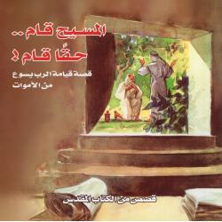 Arabisch, Kinderbijbelboek, NT Deel 9 - Opgestaan uit de dood, C.J. Meeuse
